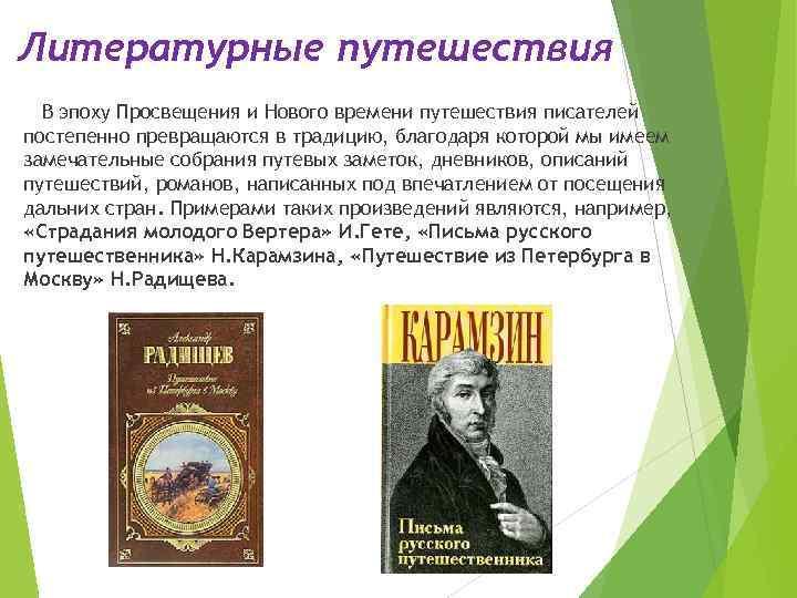 Литературные путешествия В эпоху Просвещения и Нового времени путешествия писателей постепенно превращаются в традицию,