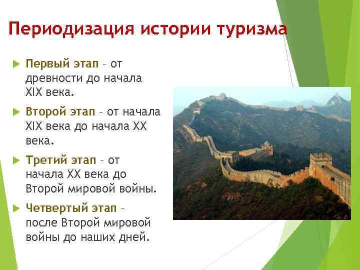 Периодизация истории туризма Первый этап – от древности до начала XIX века. Второй этап
