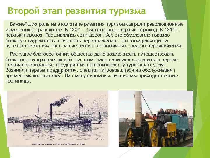 Второй этап развития туризма Важнейшую роль на этом этапе развития туризма сыграли революционные изменения
