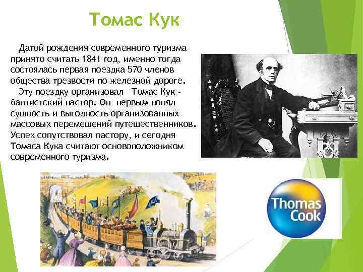 Томас Кук Датой рождения современного туризма принято считать 1841 год, именно тогда состоялась первая