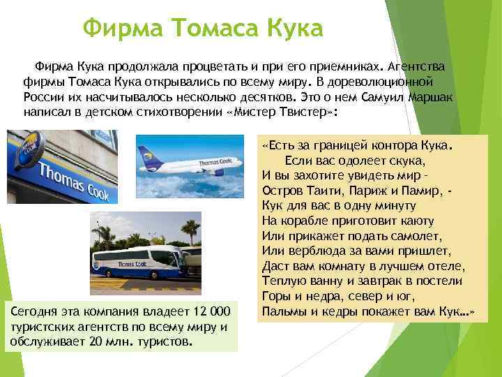 Фирма Томаса Кука Фирма Кука продолжала процветать и при его приемниках. Агентства фирмы Томаса