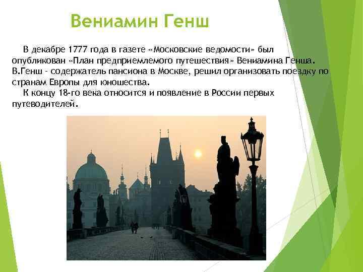 Вениамин Генш В декабре 1777 года в газете «Московские ведомости» был опубликован «План предприемлемого