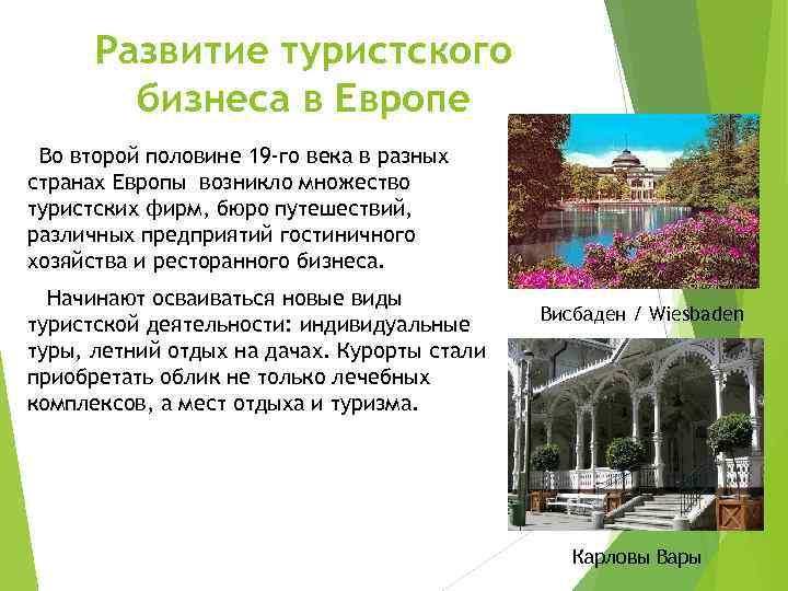 Развитие туристского бизнеса в Европе Во второй половине 19 -го века в разных странах