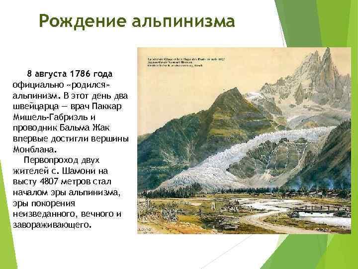 Рождение альпинизма 8 августа 1786 года официально «родился» альпинизм. В этот день два швейцарца