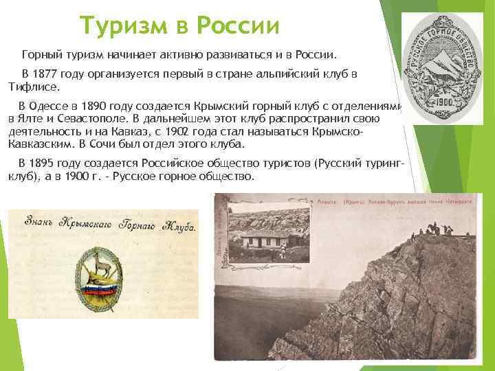 Туризм в России Горный туризм начинает активно развиваться и в России. В 1877 году