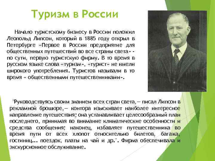 Туризм в России Начало туристскому бизнесу в России положил Леопольд Липсон, который в 1885