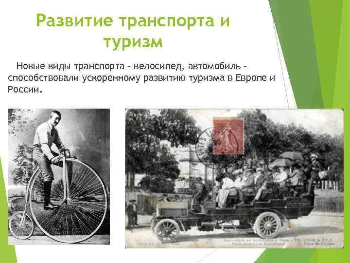 Развитие транспорта и туризм Новые виды транспорта – велосипед, автомобиль – способствовали ускоренному развитию