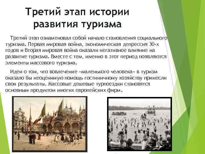 Третий этап истории развития туризма Третий этап ознаменовал собой начало становления социального туризма. Первая