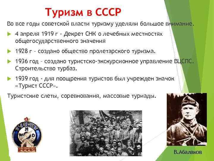 Туризм в СССР Во все годы советской власти туризму уделяли большое внимание. 4 апреля