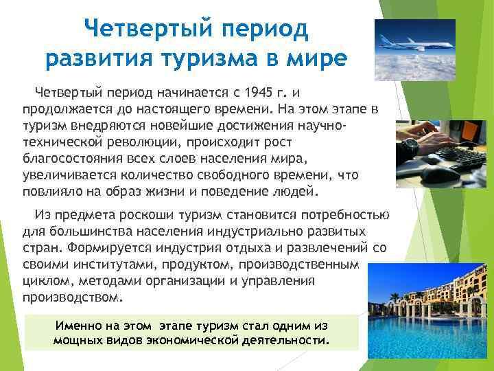 Четвертый период развития туризма в мире Четвертый период начинается с 1945 г. и продолжается