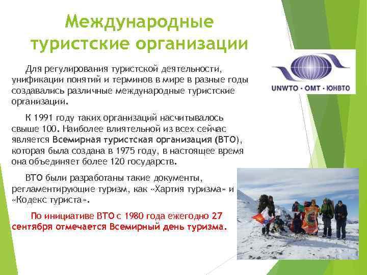 Международные туристские организации Для регулирования туристской деятельности, унификации понятий и терминов в мире в