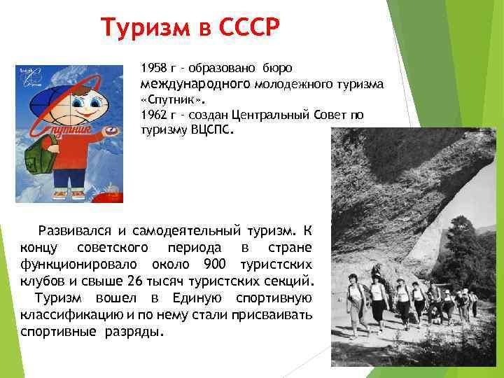 Туризм в СССР 1958 г – образовано бюро международного молодежного туризма «Спутник» . 1962
