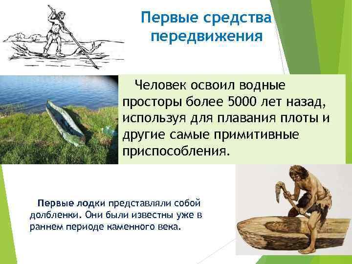 Первые средства передвижения Человек освоил водные просторы более 5000 лет назад, используя для плавания