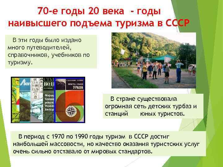 70 -е годы 20 века - годы наивысшего подъема туризма в СССР В эти