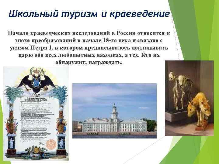 Школьный туризм и краеведение Начало краеведческих исследований в России относится к эпохе преобразований в
