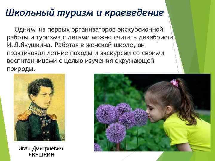 Школьный туризм и краеведение Одним из первых организаторов экскурсионной работы и туризма с детьми