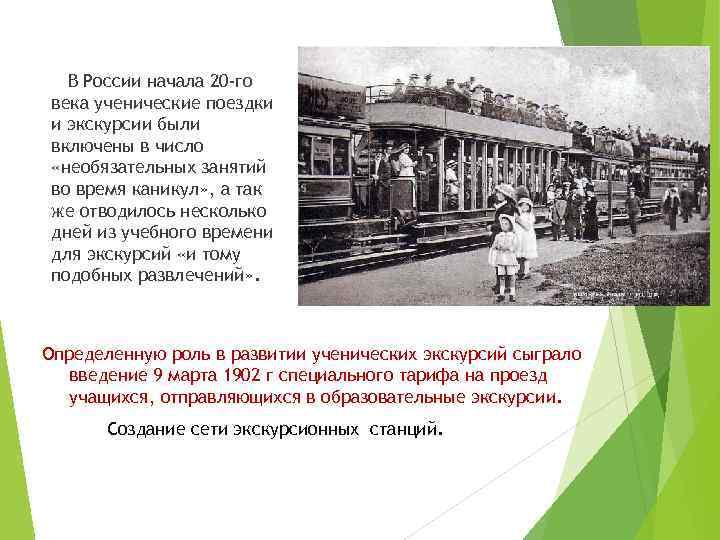 В России начала 20 -го века ученические поездки и экскурсии были включены в число