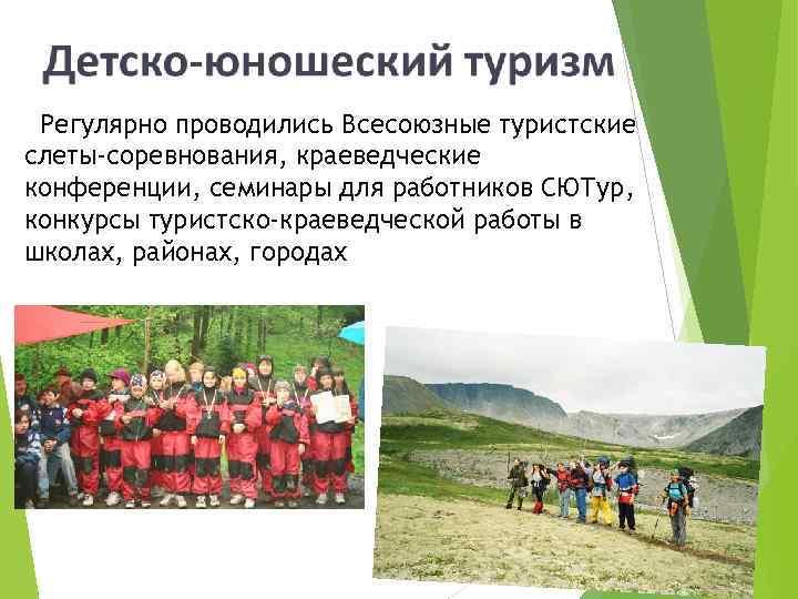 Регулярно проводились Всесоюзные туристские слеты-соревнования, краеведческие конференции, семинары для работников СЮТур, конкурсы туристско-краеведческой работы