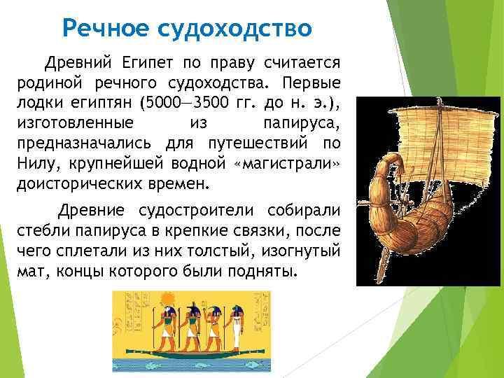 Речное судоходство Древний Египет по праву считается родиной речного судоходства. Первые лодки египтян (5000—