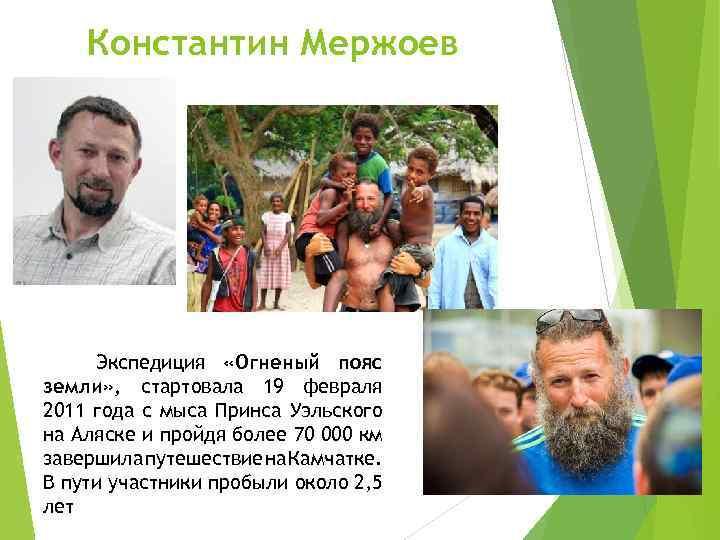 Константин Мержоев Экспедиция «Огненый пояс земли» , стартовала 19 февраля 2011 года с мыса