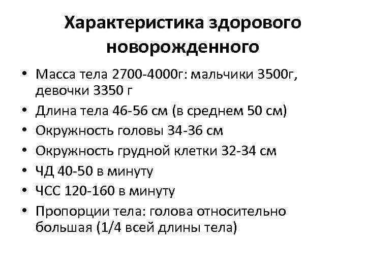 Характеристика здорового новорожденного • Масса тела 2700 -4000 г: мальчики 3500 г, девочки 3350