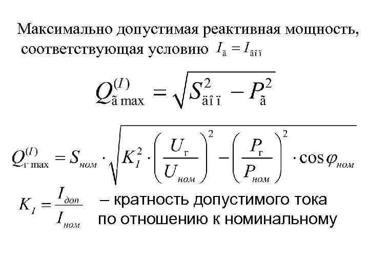 Максимально допустимая реактивная мощность, соответствующая условию – кратность допустимого тока по отношению к номинальному