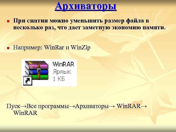 Архиваторы n n При сжатии можно уменьшить размер файла в несколько раз, что дает