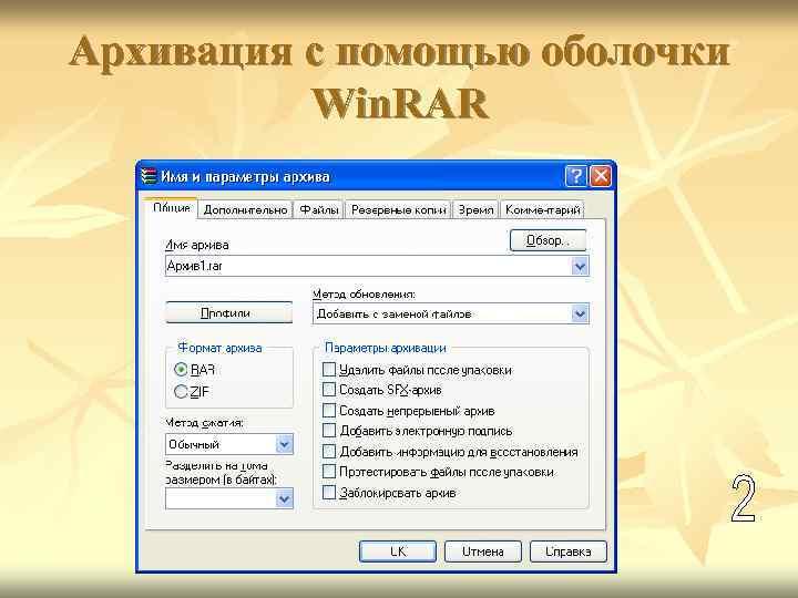 Архивация с помощью оболочки Win. RAR