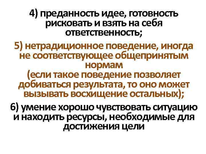 4) преданность идее, готовность рисковать и взять на себя ответственность; 5) нетрадиционное поведение, иногда