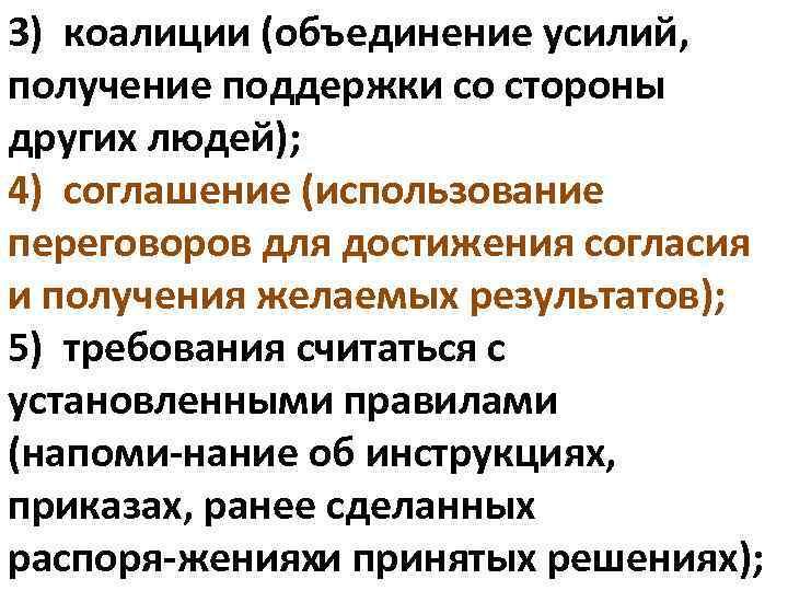 3) коалиции (объединение усилий, получение поддержки со стороны других людей); 4) соглашение (использование переговоров