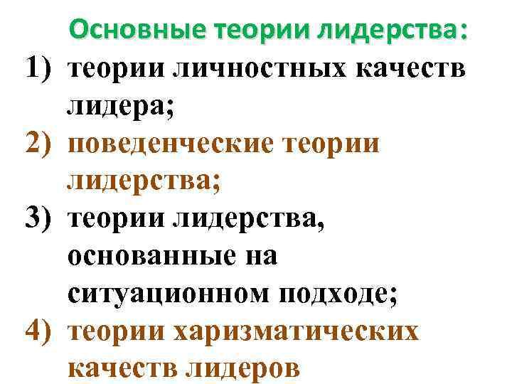1) 2) 3) 4) Основные теории лидерства: теории личностных качеств лидера; поведенческие теории лидерства;