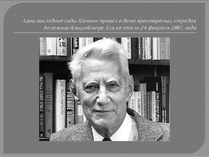 Свои последние годы Шеннон провел в доме престарелых, страдая болезнью Альцгеймера. Его не стало