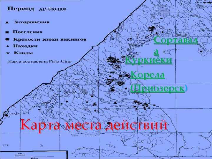 Сортавал а Куркиёки Корела (Приозерск) Карта места действий