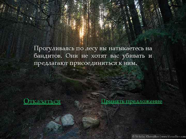 Прогуливаясь по лесу вы натыкаетесь на бандитов. Они не хотят вас убивать и предлагают