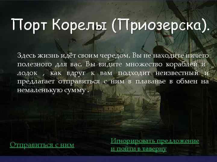 Порт Корелы (Приозерска). Здесь жизнь идёт своим чередом. Вы не находите ничего полезного для