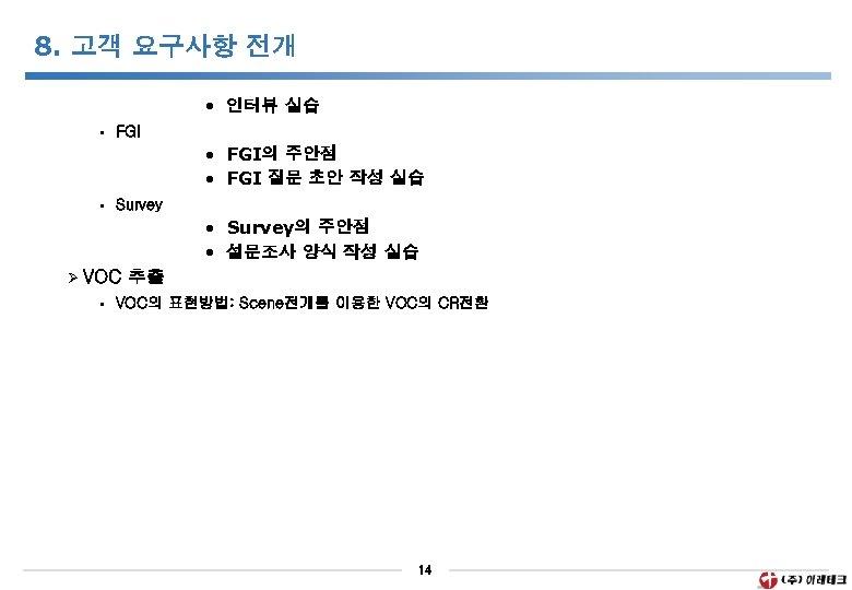 8. 고객 요구사항 전개 • 인터뷰 실습 § FGI • FGI의 주안점 • FGI