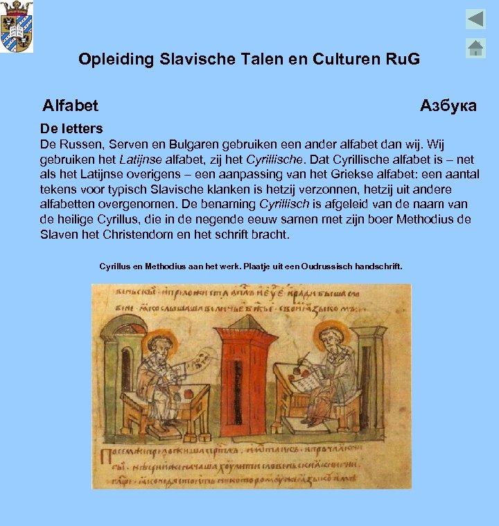 Opleiding Slavische Talen en Culturen Ru. G Alfabet Азбука De letters De Russen, Serven