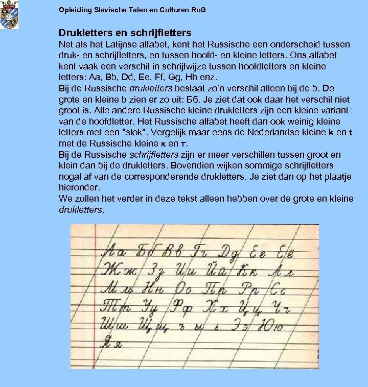 Opleiding Slavische Talen en Culturen Ru. G Drukletters en schrijfletters Net als het Latijnse