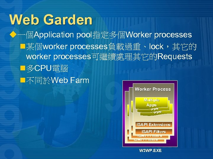 Web Garden u一個Application pool指定多個Worker processes n 某個worker processes負載過重、lock,其它的 worker processes可繼續處理其它的Requests n 多CPU電腦 n 不同於Web