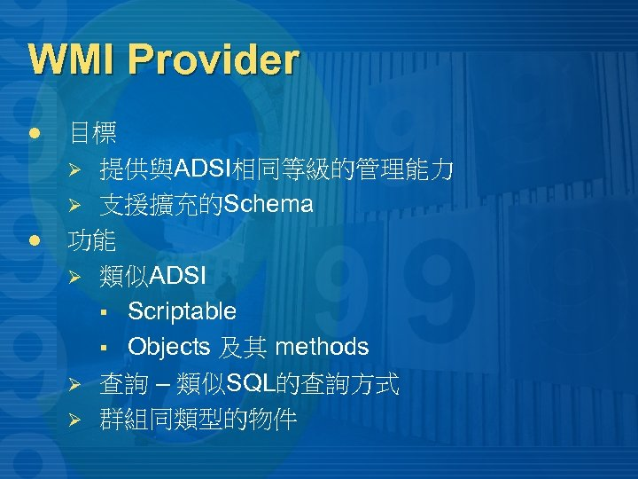 WMI Provider l l 目標 Ø 提供與ADSI相同等級的管理能力 Ø 支援擴充的Schema 功能 Ø 類似ADSI § Scriptable