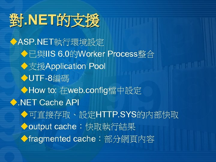 對. NET的支援 u. ASP. NET執行環境設定 u已與IIS 6. 0的Worker Process整合 u支援Application Pool u. UTF-8編碼 u.