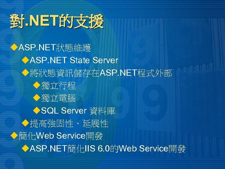 對. NET的支援 u. ASP. NET狀態維護 u. ASP. NET State Server u將狀態資訊儲存在ASP. NET程式外部 u獨立行程 u獨立電腦