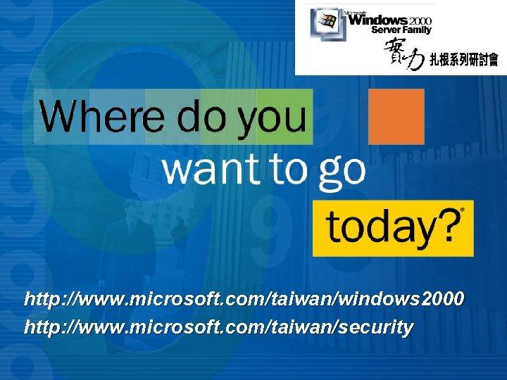 http: //www. microsoft. com/taiwan/windows 2000 http: //www. microsoft. com/taiwan/security