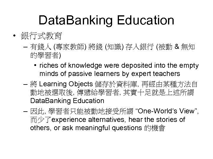 Data. Banking Education • 銀行式教育 – 有錢人 (專家教師) 將錢 (知識) 存入銀行 (被動 & 無知