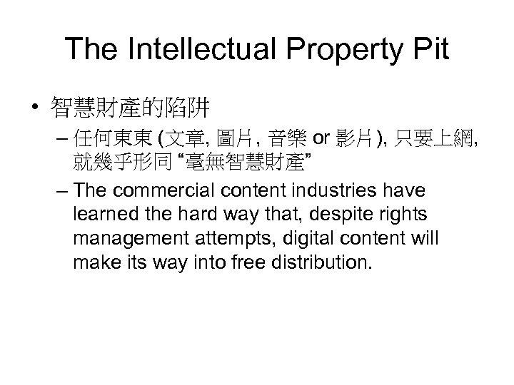 The Intellectual Property Pit • 智慧財產的陷阱 – 任何東東 (文章, 圖片, 音樂 or 影片), 只要上網,