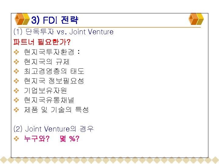 3) FDI 전략 (1) 단독투자 vs. Joint Venture 파트너 필요한가? v 현지국투자환경 : v