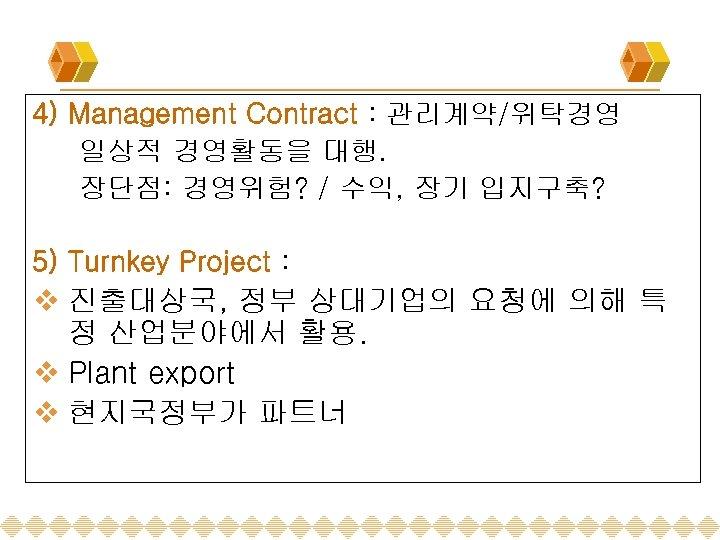 4) Management Contract : 관리계약/위탁경영 일상적 경영활동을 대행. 장단점: 경영위험? / 수익, 장기 입지구축?