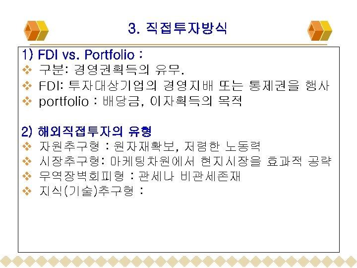 3. 직접투자방식 1) v v v FDI vs. Portfolio : 구분: 경영권획득의 유무. FDI: