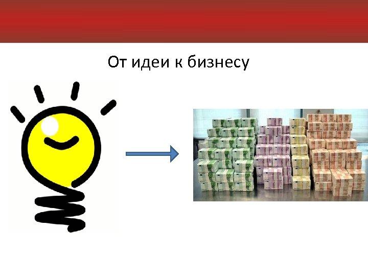 От идеи к бизнесу Счастливая тётка, стукнутая идеей