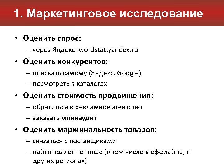 1. Маркетинговое исследование • Оценить спрос: – через Яндекс: wordstat. yandex. ru • Оценить